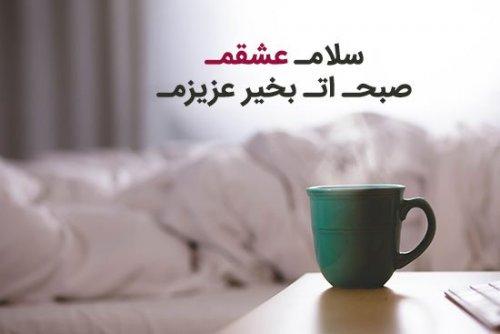 عشقم صبحت بخیر