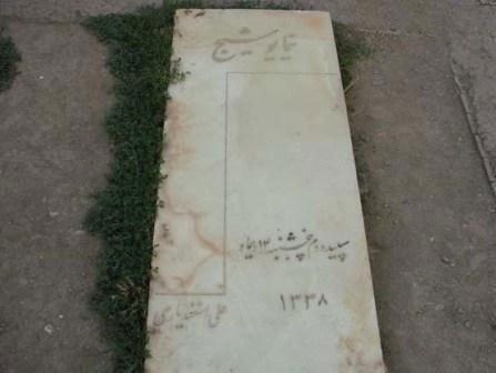 مقبره نیما یوشیج